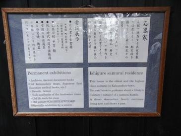 0512角館ー武家屋敷石黒家.JPG