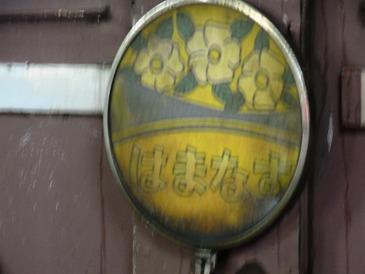 0512青森ー札幌Byはまなす号.JPG