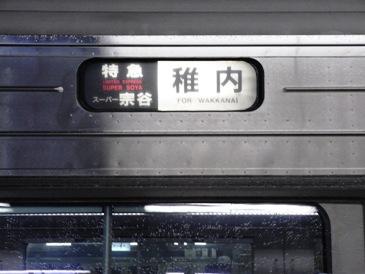 0513札幌-稚内By特急スーパー宗谷1号.JPG