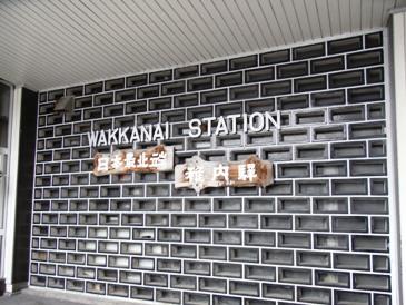 0513JR稚内駅ー日本一番北の駅.JPG