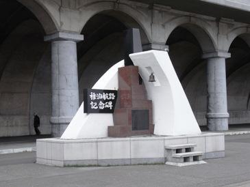 0513稚内ー稚泊航路記念碑.JPG