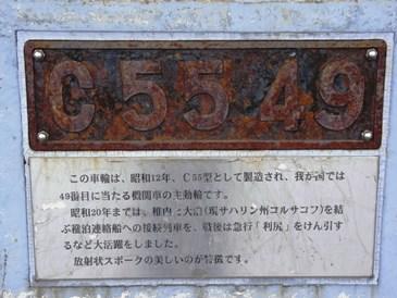 0513稚内ーC5549車輪.JPG