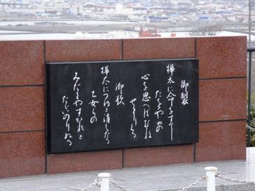 0513稚内公園ー殉職九人の乙女の碑.JPG