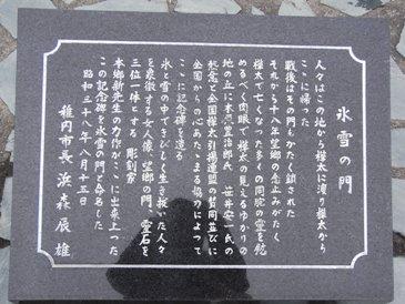 0513稚内公園ー氷雪の門.JPG