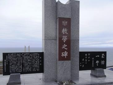 0513稚内公園ー教学之碑.JPG