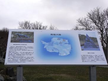 0513稚内公園ー南極観測.JPG