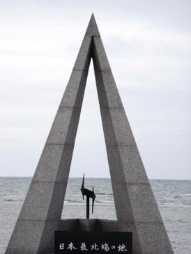 0513稚内ー宗谷岬の北端「日本最北の地」の碑.JPG