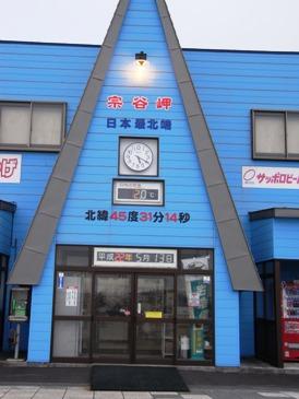 0513稚内ー宗谷岬(流氷館).JPG