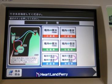 0514稚内フェリーターミナル内の切符販売機.JPG