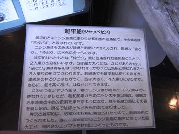 0514利尻島巡りー利尻町立博物館(雑平船).JPG