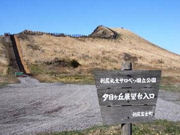 0514利尻島巡りー夕日ヶ丘展望台.JPG