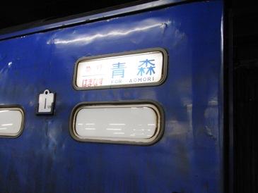 0515札幌ー青森By急行はまなす.JPG