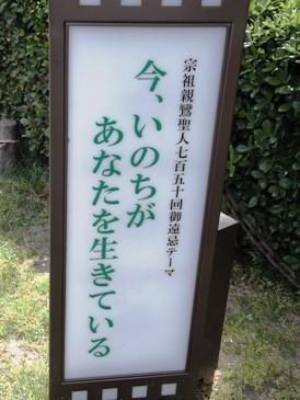 0516京都・東本願寺.JPG