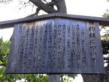 0516京都・二条城(釣鐘).JPG