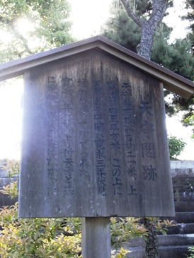 0516京都・二条城天守閣跡.JPG