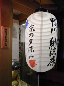 0516京都・先斗町(納涼床のれん会).JPG