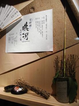 0516京都・先斗町.JPG
