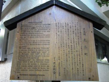 0516京都・先斗町について.JPG