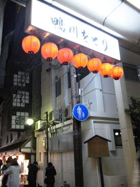 0516京都・先斗町(鴨川のをどり).JPG
