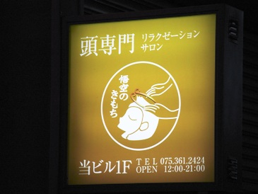 0516京都・街隅.JPG