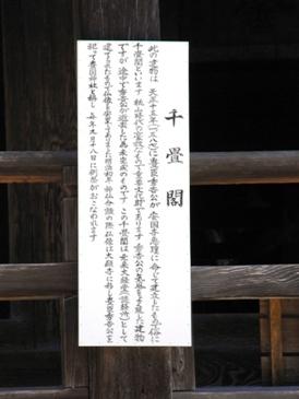 0517宮島・千畳閣.JPG