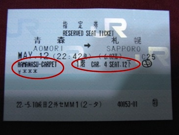 ticket nobinobi.JPG