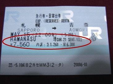 ticket shin.JPG