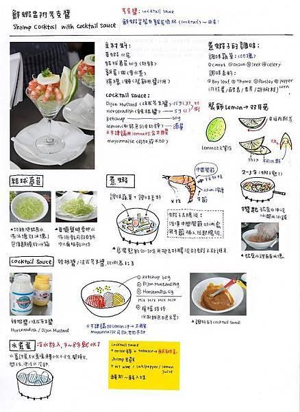 301 C2 鮮蝦盅附考克醬.jpg