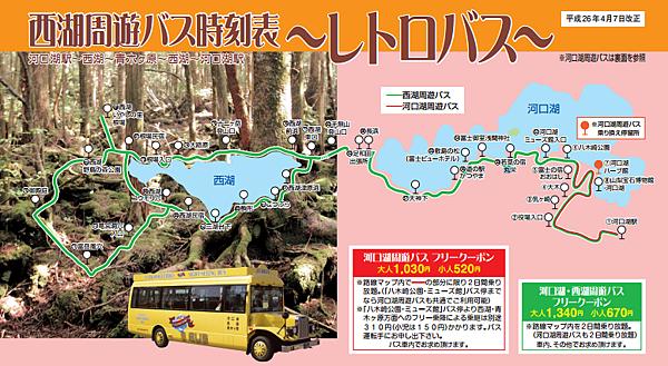 bus.fujikyu.co.jp transportation retro2014_4.pdf