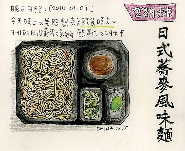 140707-dinner-5.jpg