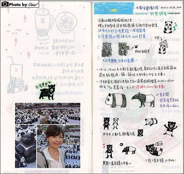 141012-紙熊貓(OK)