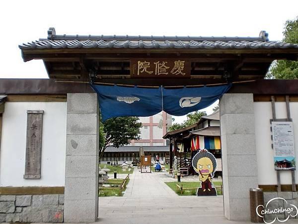 三級古蹟 慶修院