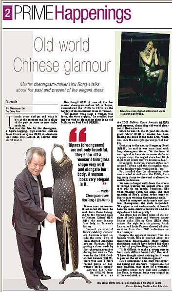 20110701英文中國郵報報導