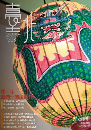 201201-528台北畫刊09.jpg