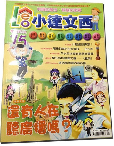 201203小達文西封面