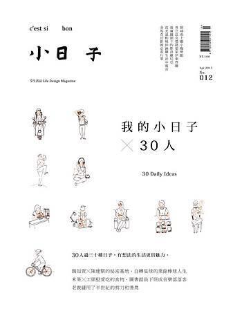 20130401小日子封面