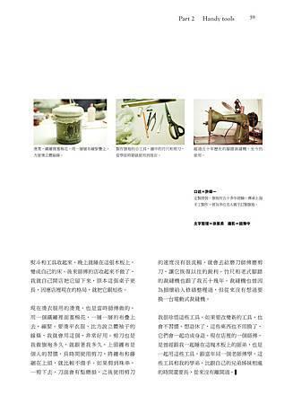 20130401小日子P58-02