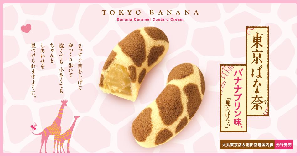 banana_p_main-1
