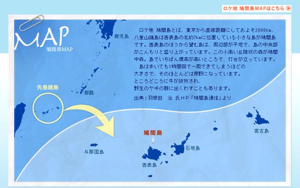 瑠璃の島スペシャル2007map.png