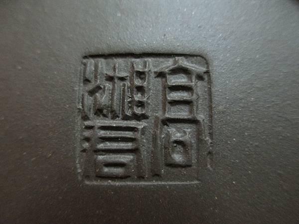 十六竹壺2
