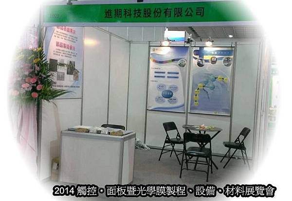 Touch Taiwan 2014 觸控.面板暨光學膜製程、設備、材料展覽會