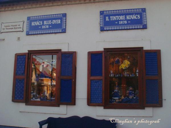 藍染工藝店的窗戶