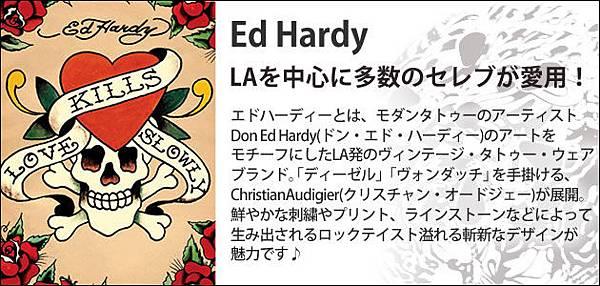 edhardy