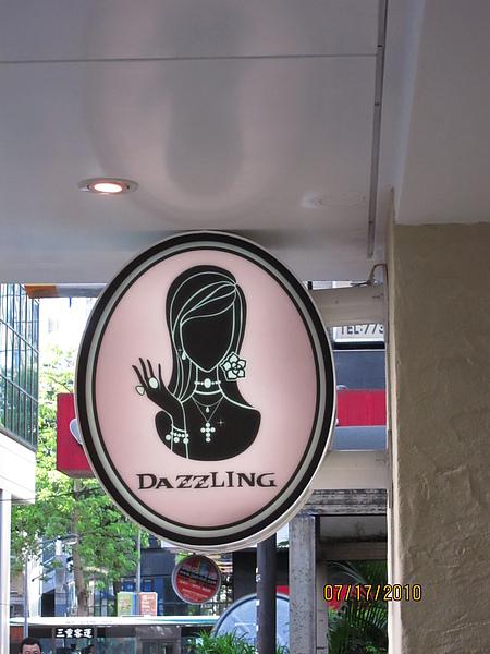 傳說中的Dazzling Cafe
