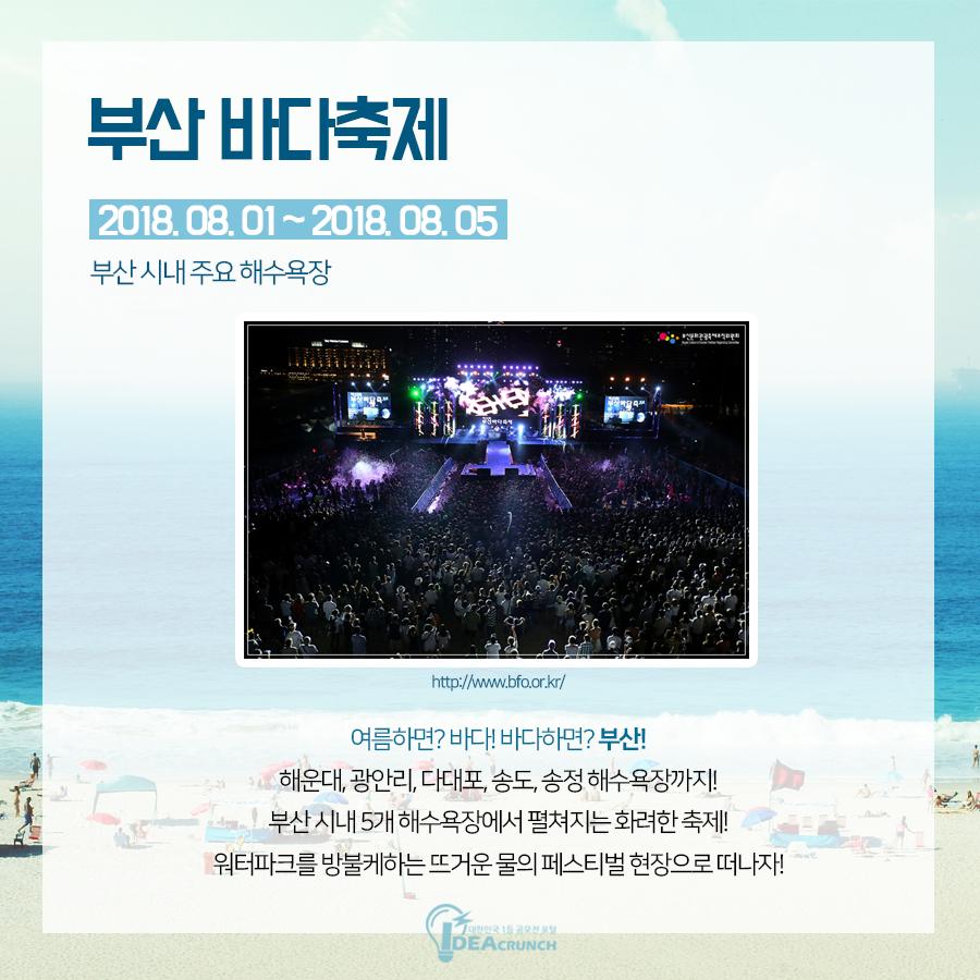 여름축제_부산.png