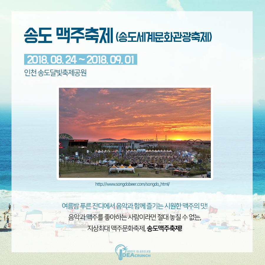여름축제_송도.png