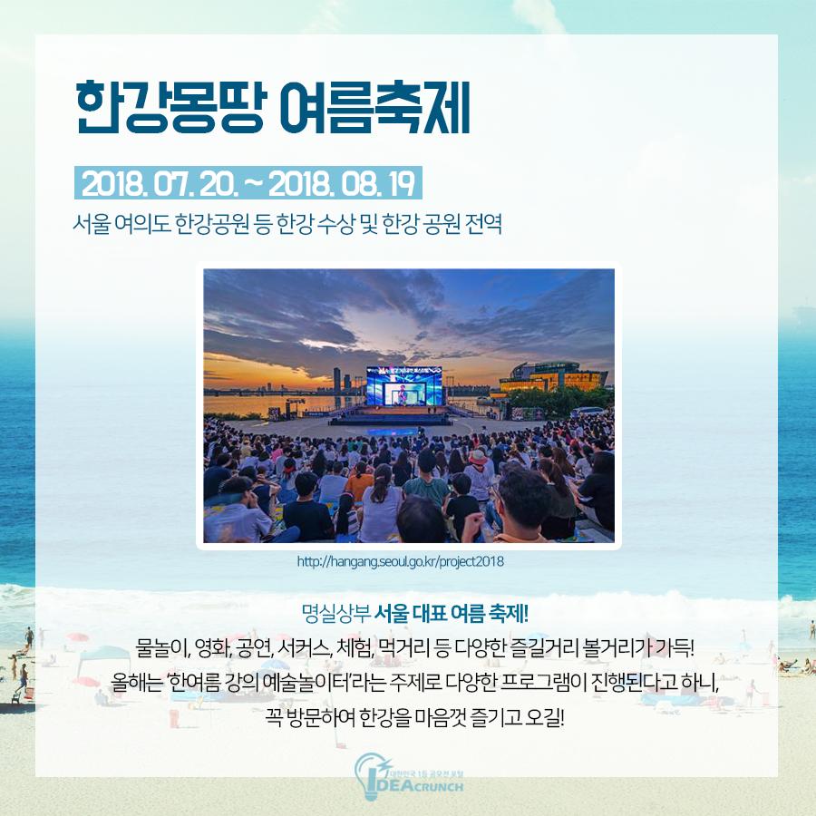 여름축제_한강.png