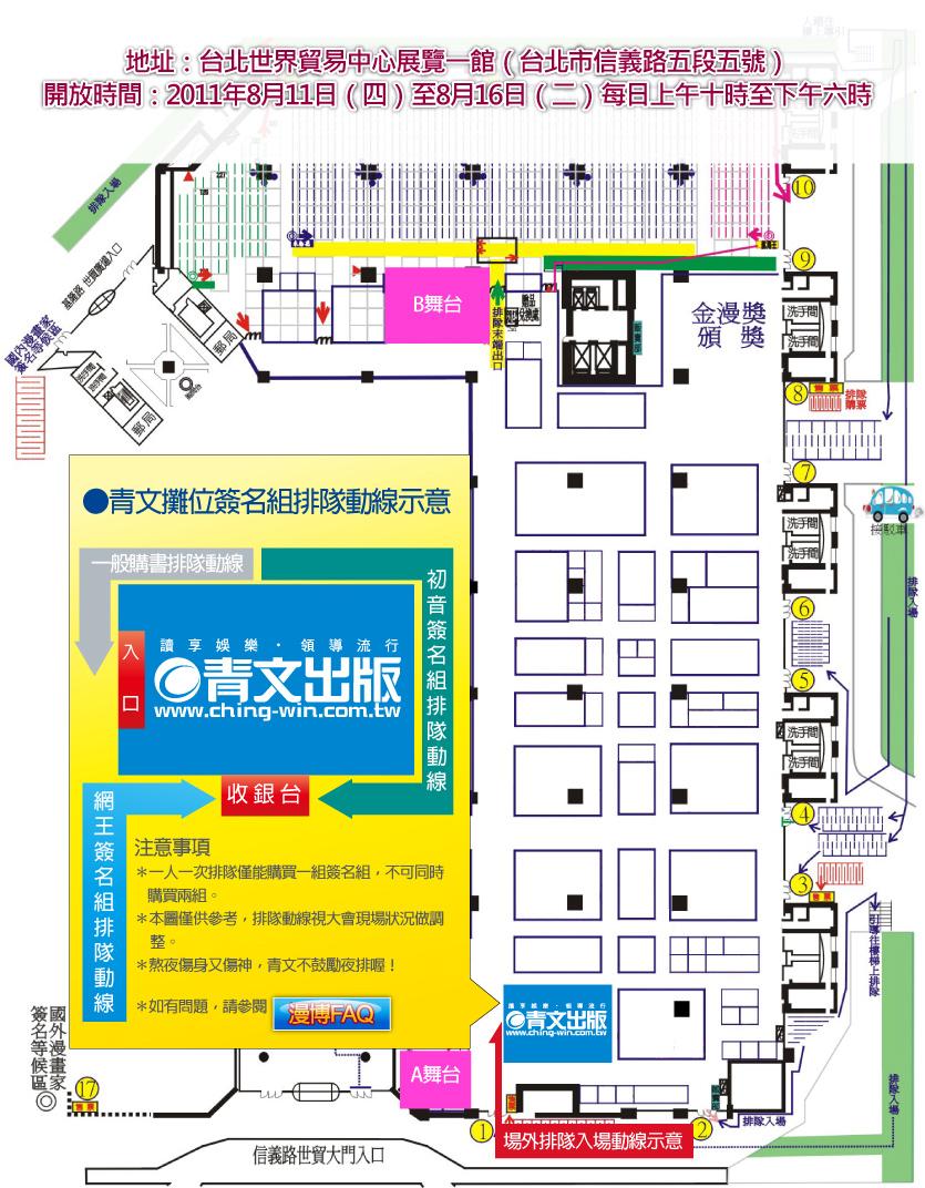 110802-漫博地圖.jpg