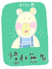 憶起無名活動-RUBY