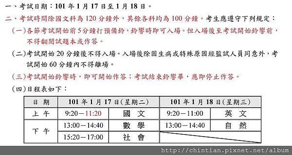 101學測考試日期.jpg